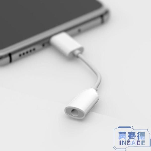 【2個裝】type-c耳機轉接頭手機充電線轉換器【英賽德3C數碼館】