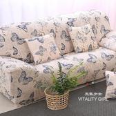 現代彈力沙發套全包萬能套子沙發罩巾全蓋客廳新款【免運】
