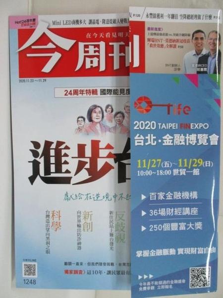 【書寶二手書T8/雜誌期刊_I86】今周刊_1248期(2020/11/23-29)_進步台灣
