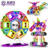 磁力片積木拼裝玩具益智1-2-3-6-7-8-10周歲磁鐵男孩兒童WY 聖誕節禮物熱銷款