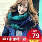 【DIFF】圍巾 韓國秋冬新款 加厚保暖毛線圍脖2圈 毛線針織圍巾 保暖圍巾 圍脖 【F01】