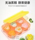 garkoko蒸糕模具輔食寶寶嬰兒硅膠工具磨具蒸蛋糕米糕烘焙可蒸煮 蘿莉新品