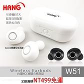 拿起配對【HANG W51】雙聲道音樂單聲道通話 小耳塞式 藍芽耳機 按鍵接聽 距離最遠達10M 運動耳機