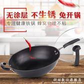 炒鍋不黏鍋無涂層家用熟鐵炒菜鍋不生銹鍋具燃氣灶電磁爐適用鐵鍋 igo科炫數位