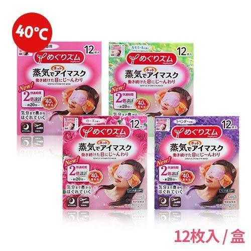 日本 花王 新款 蒸氣感溫熱眼罩 12枚入 無香/洋甘菊/玫瑰/薰衣草【BG Shop】4款可選