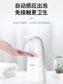 給皂器全自動感應式洗手機自動擠家用洗手液智慧電動出泡沫型起泡器發泡 智慧e家