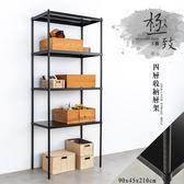 收納架/展示架/層架 極致工藝90X45X210cm四層烤漆黑鐵板收納層架  dayneeds