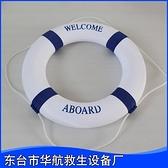 地中海泡沫救生圈家居裝飾戶外游玩游泳圈成人兒童白色救生圈 【全館免運】
