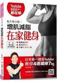 1天1分鐘!增肌減脂在家健身:9000萬人都在學!日本第一健身youtuber教