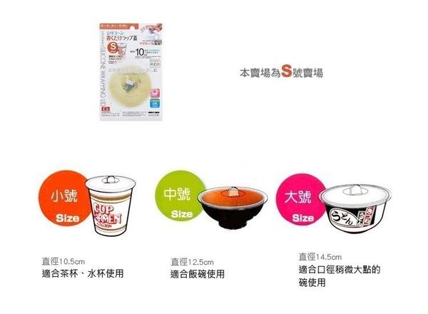 日式萬能保鮮蓋軟膠多用蓋 密封蓋碗蓋杯蓋 小號【AB130】《約翰家庭百貨