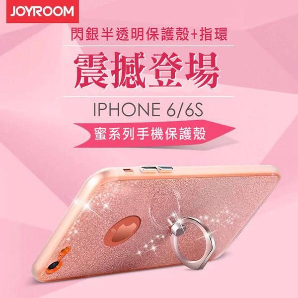 【抓寶必備】APPLE 5.5吋 iPhone 6/6S PLUS I6+ JOYROOM 蜜系列  指環閃粉手機殼 指環支架 軟殼 亮粉 保護套