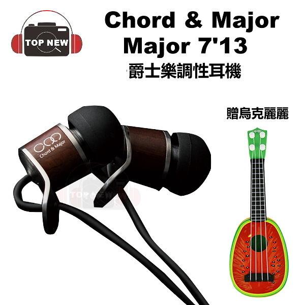 [贈烏克麗麗] Chord & Major 7'13 Jazz 爵士 R&B 藍調 台語演歌 紫檀木 調性 入耳式 公司貨