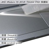 【Ezstick】MSI Modern 15 A11M TOUCH PAD 觸控板 保護貼