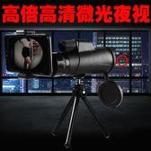 望遠鏡 單筒手機望遠鏡高倍高清夜視人體透視非紅外特種兵望遠鏡 【萬聖節推薦】