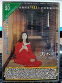 挖寶二手片-P10-039-正版DVD-日片【感官新世界】-黑木瞳 片岡鶴太郎