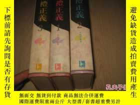 二手書博民逛書店罕見儀禮正義(全三冊)(布面精裝,帶護封,)3900 [清]胡培