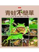 (二手書)青蛙不簡單