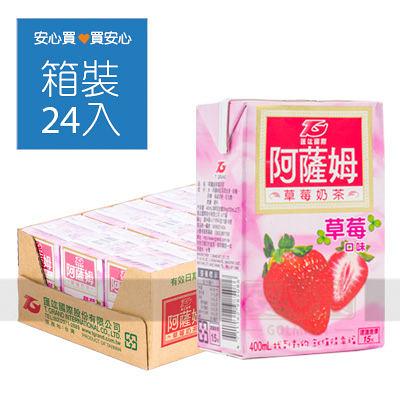 【阿薩姆】奶茶草莓口味400ml,24罐/箱,平均單價12.46元