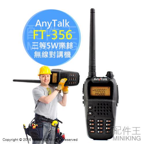 【配件王】AnyTalk FT-356 三等5W業餘無線對講機 遠距離 無線電 保安 戶外 值勤 工地協調