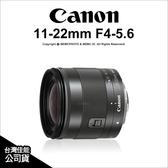 Canon EF-M 11-22mm F4-5.6 IS STM 公司貨 超廣角變焦鏡 【可刷卡】薪創