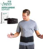 【又強】美國ASPEN LUMBAR SUPPORT 雙滑軸護腰 (耶思本脊椎裝具(未滅菌))