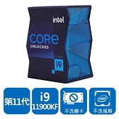INTEL Core i9-11900KF 8核16緒 盒裝中央處理器(LGA1200/無風扇/無顯卡)