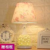 檯燈 臺燈臥室簡約現代床頭燈時尚浪漫溫馨個性創意貝殼陶瓷裝飾臺燈