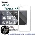 【愛瘋潮】歐珀 OPPO Reno 5Z 高透空壓殼 防摔殼 氣墊殼 軟殼 手機殼 透明殼 保護套 手機套