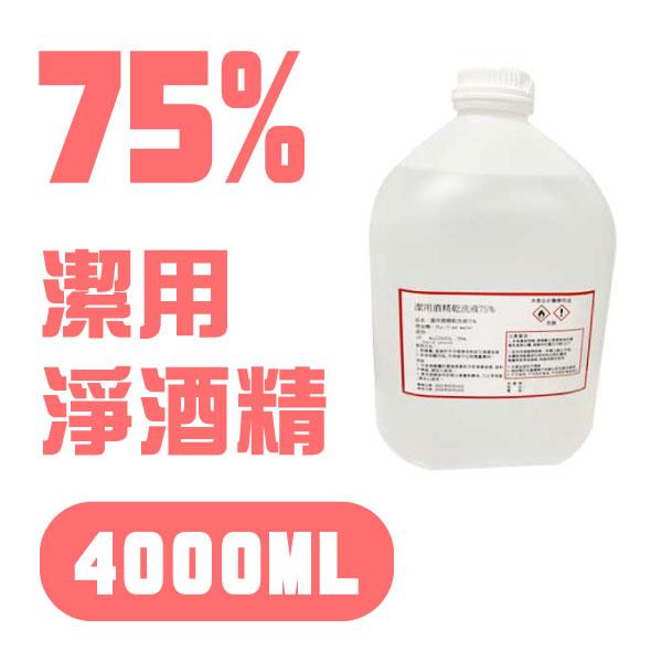 酒精*現貨* 隔日出貨(防疫酒精)送250ml直噴瓶-潔用淨酒精乾洗手液75% 4公升清潔用台灣製