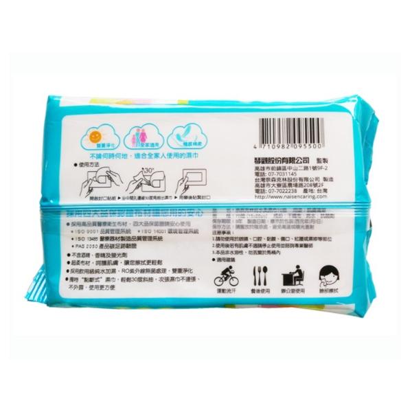 奈森克林 純水濕紙巾(無酒精) 70張/包
