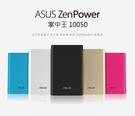 ASUS ZenPower 原廠行動電源...