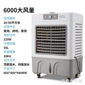 220V商用 工業冷風機家用制冷涼風小空調冷風扇商用宿舍水冷空調扇 zh5591 【歐爸生活館】