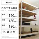 收納櫃 置物櫃 五層儲藏貨架 4x6x6尺 白色免螺絲角鋼 貨櫃 斗櫃 高低櫃 陳列櫃 空間特工W4060651