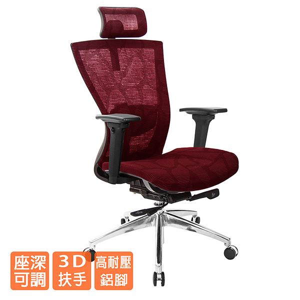 GXG 高背全網 電腦椅 (鋁腳/3D扶手) 型號81Z5 LUA9