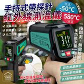 手持帶探針紅外線測溫儀 彩色數位顯示工業多功能高精度溫度計 測溫槍【YX0405】《約翰家庭百貨