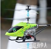 遙控飛機玩具直升機耐摔防撞充電兒童航模男孩遙控高 aj6957『紅袖伊人』