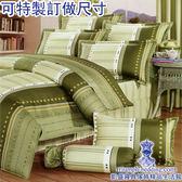 【凱盛寢具傢飾精品生活館】MIT自創品牌-TRIUMPH QUEEN-綠色-方格圓線-床包兩用被組-訂做尺寸