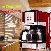 ST-670美式咖啡機家用全自動迷你小型滴漏咖啡壺 LN960【樂愛居家館】