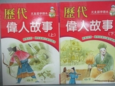 【書寶二手書T6/兒童文學_LFF】歷代偉人故事_上下合售_鄭明芬