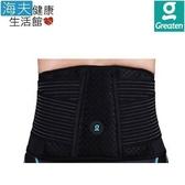 【海夫健康生活館】Greaten 極騰護具 專業支撐型護腰(1只)(0001WA)