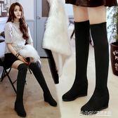 過膝靴高筒靴新款春秋季內增高彈力sw冬鞋女士坡跟長款棉靴子 溫暖享家