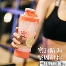 攪拌杯 tanana搖搖杯健身男女蛋白粉運動帶刻度果汁杯帶粉盒攪拌球奶昔杯 交換禮物