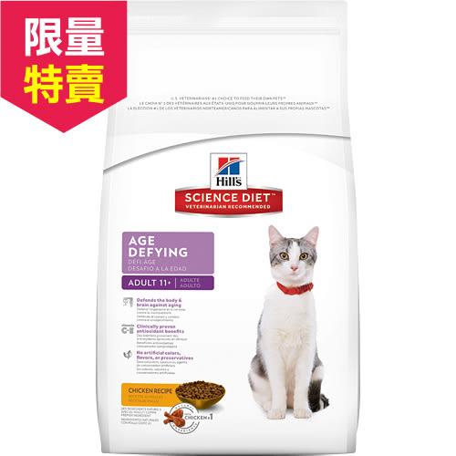 【寵物王國】希爾思-成貓11歲以上抗齡(雞肉)15.5磅
