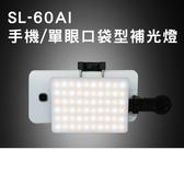 ROWA 樂華 SL-60AI 手機 / 單眼 口袋型補光燈 攝影燈