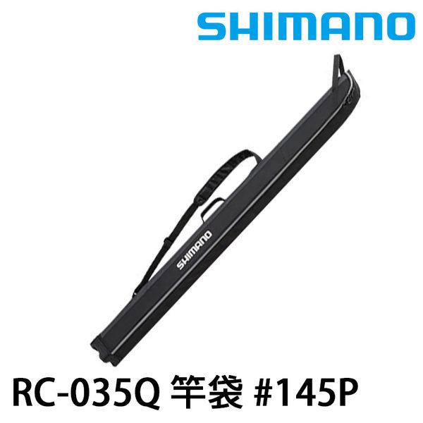 漁拓釣具 SHIMANO RC-035Q 黑 #145P (竿袋)