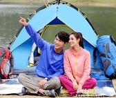 帳篷 戶外3-4人全自動防暴雨室內雙人2單人露營野營加厚野外帳篷 朵拉朵YC