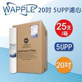 水蘋果居家淨水~ WAPPLE 20英吋 5微米 PP濾心 (25支組合)