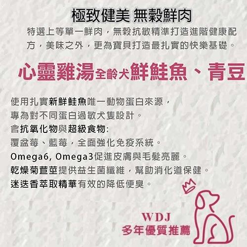 【培菓寵物48H出貨】(送購物金200元)心靈雞湯》無穀全齡犬鮮鮭魚、青豆、甜薯進階犬糧-10lb/4.53kg