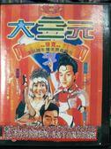 挖寶二手片-P07-058-正版DVD-華語【大三元】-張國榮 袁詠儀 劉青雲
