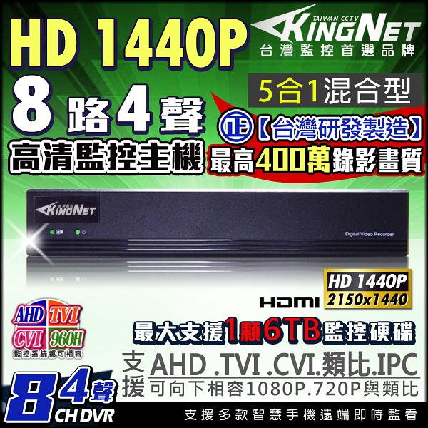 監視器攝影機 KINGNET AHD 1440P 8路主機DVR 8路4聲 400萬 1080P 支援AHD/TVI/CVI/960H